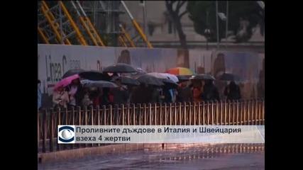 Проливните дъждове в Италия и Швейцария взеха 4 жертви