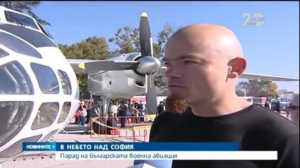 авиошоу в небето над София - Новините на Нова