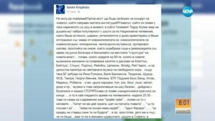 Блокада в София: Как ще се предвижваме?