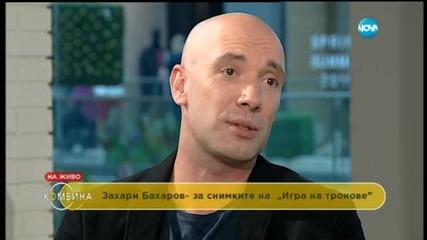 """Захари Бахаров за """"Игра на тронове"""": Бихме се много"""