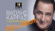 2016 Василис Карас - Full Album 2016