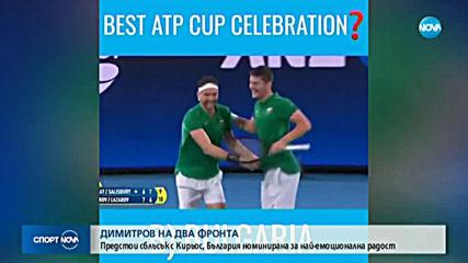 Спортни новини (15.01.2020 - късна емисия)