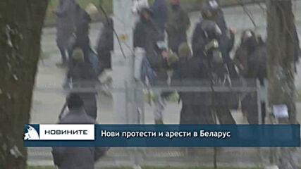 Нови протести и арести в Беларус