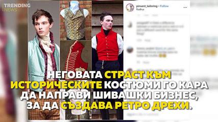 Новата МОДА: РЕТРО дрехите!
