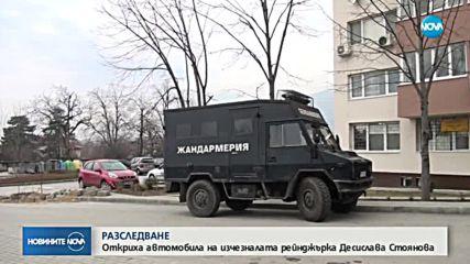 Откриха колата на изчезналата рейнджърка Десислава Стоянова