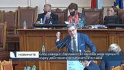 След скандал: Парламентът наложи мораториум върху действията на кабинета в оставка