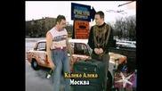! Калеко Алеко в Москва, Най - доброто от Калеко Алеко