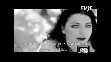 Evanescence - My Immortal [ превод ]