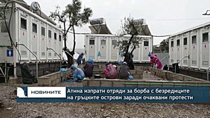 Блокади по гръцките острови срещу изграждането на нови бежански центрове