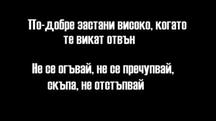 Bon Jovi - It`s My Life - Превод