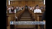 """: В СУ """"Св. Климент Охридски"""" се проведе кандидат – студентския изпит по Математика II"""