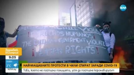 Най-мащабните протести в Чили спират заради COVID-19