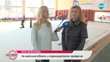 Ина Ананиева разказва за секундите в художествената гимнастика, които решавт съдби