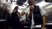 Кихане в асансьор Шега