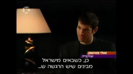 Натали Портман Говори За Израел