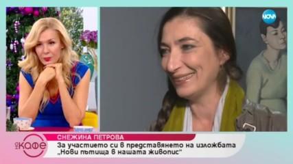 Снежина Петрова за самотата, която възпитава - На кафе (18.12.2018)