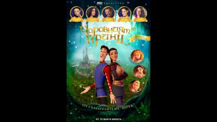 Чаровният принц (синхронен екип, дублаж на студио Про Филмс, 2018 г.) (запис)