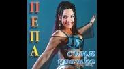 Пепа - Синя прашка 2004г.