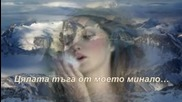 Една голяма любов - Пепино Галиарди - превод