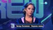 Талантът на Бистра Косовянова | Пееш или лъжеш
