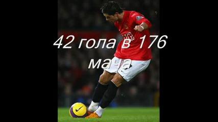 Благодаря ти за всичко,  което направи за Юнайтед Кристияно Роналдо