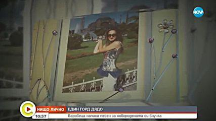 Илиян Михов-Баровеца написа песен за новородената си внучка