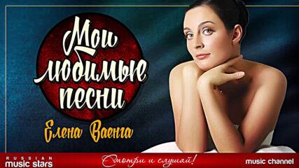 Елена Ваенга - Мои Любимые Песни!