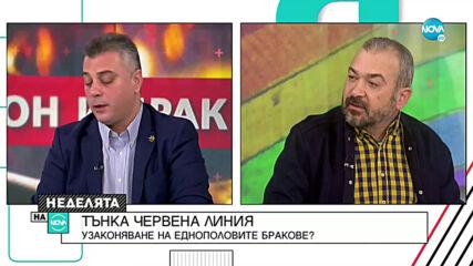 Юлиан Ангелов от ВМРО: Еднополовите бракове са нещо, което някой иска насилствено да наложи