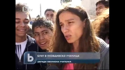 Роми на бунт в училище