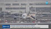 Всички полети от и за Белгия са спрени