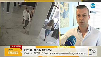 Говори хотелиерът, нападнал израелски туристи