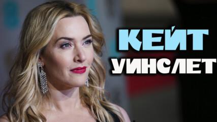 Кейт Уинслет – английската перла на Холивуд