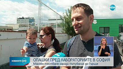 Дълги опашки се извиха пред лабораториите в София
