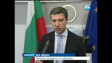 Изнесено заседание на кабинета във Видин - Новините на Нова