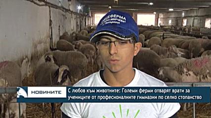 Големи ферми отварят врати за учениците от професионалните гимназии по селско стопанство
