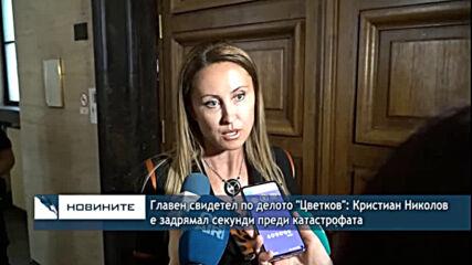 """Главен свидетел по делото """"Цветков"""": Кристиан Николов е задрямал секунди преди катастрофата"""