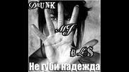 Drunk & Mj feat. Bls - Не Губи Надежда