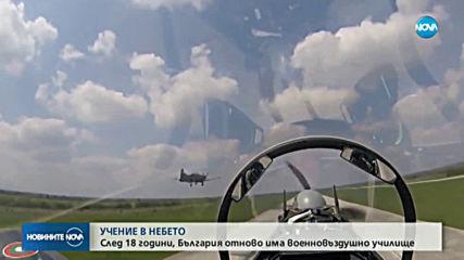 След 18 години България отново има военновъздушно училище