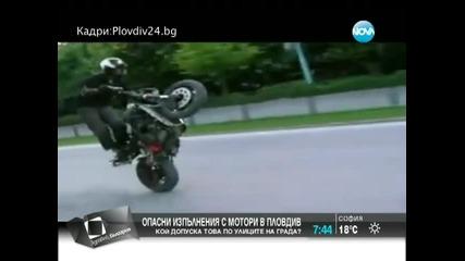 Опасни изпълнения с мотори по улиците на Пловдив - Здравей, България (26.06.2014г.)