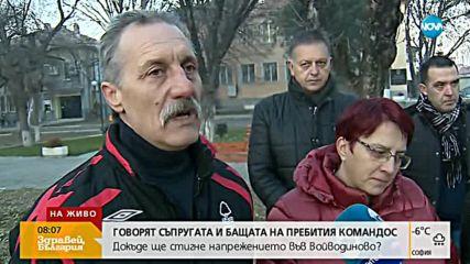 Говорят близките на пребития във Войводиново командос