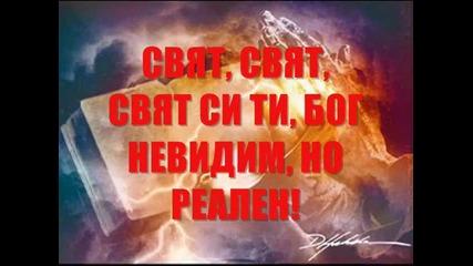 Бог в три лица - Хц Благовестие - Бургас