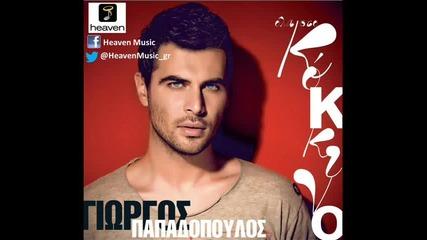 Giorgos Papadopoulos - Me To Fthinoporo Na'rtheis New Single 2012