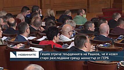 Гешев отрече твърденията на Рашков, че е иззел старо разследване срещу министър от ГЕРБ