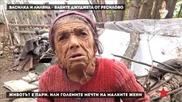 Бабите джуджета от селото на Галеви тънат в мизерия 12.10.2014