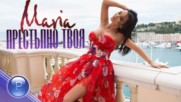 MARIA - PRESTAPNO TVOYA / Мария - Престъпно 2019