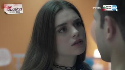 Братя - Сезон 2, Епизод 5