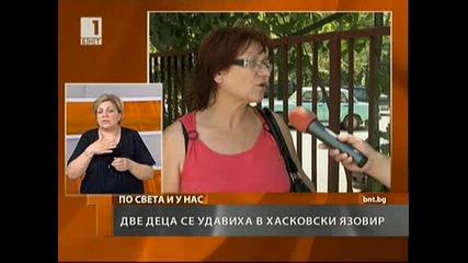 04.08.2010 - Две момичета се удавиха в язовир Мандра в Хасково