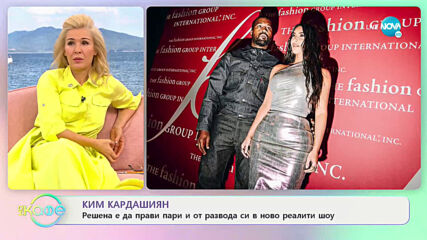 Ким Кардашиян: Решена е да прави пари и от развода си в ново реалити шоу - На кафе (23.02.2021)