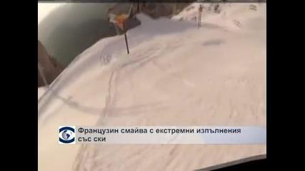 Французин смайва с екстремни изпълнения със ски