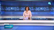 Новините на NOVA (24.09.2021 - следобедна емисия)